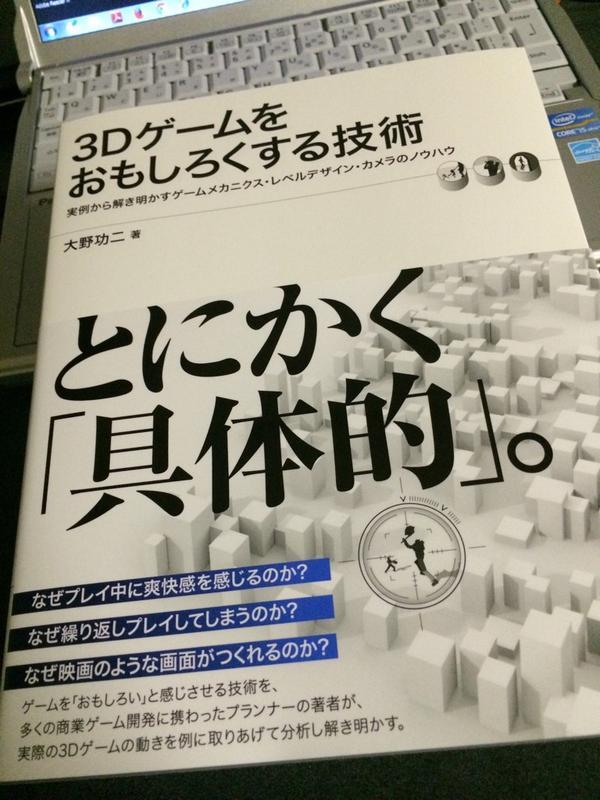 「3Dゲームをおもしろくする技術」買いました。たしかに「とにかく具体的」。技術書というより、メカニクスやレベルデザインにも触れていてはじめて「ゲーム」をつくるプランナーにもかなり良い本ですね。読み込みます! http://t.co/ZPWLK5YY2M