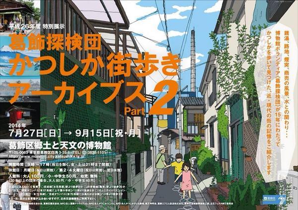 葛飾区郷土と天文の博物館 特別展「葛飾探検団 葛飾街歩きアーカイブス2」のポスターイラスト描きました。明日から開催です。お近くのかたはぜひ。京成線の中吊り広告としても掲示されるそうです。http://t.co/c2v4HxfQUr http://t.co/kBhiwTA5Tq