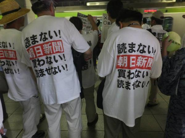 7・26「朝日新聞解体!山手線一周ラリー」は大成功。当日の写真を台湾に向けFBで公開したら、台湾人から「日本人と提携し、台湾から中国迎合メディアを駆逐したい」とのコメントをもらった。大賛成だ。実はこちらもそれをアピールしていた訳で。 http://t.co/9jHjcRqtxb