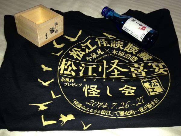 日本酒を飲みながら怪談の朗読をきくイベント「怪し会」に参加。ただお寺で朗読を聴くだけかなと思ったら、音響の演出、日本酒とつまみの漬物の美味しさ、声優の演技力に圧倒される。これはまさに「芸」ですよ。そして声優さんが超可愛かった(笑)。 http://t.co/DIq9X6b19f
