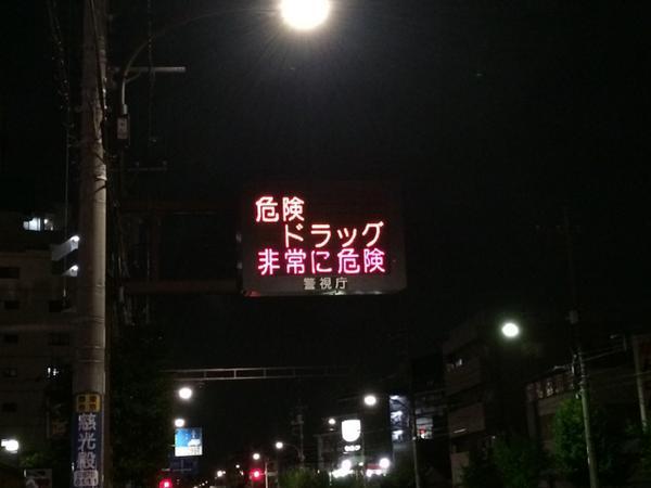 危険ドラッグ非常に危険 警視庁 http://t.co/qY349Q1n4B