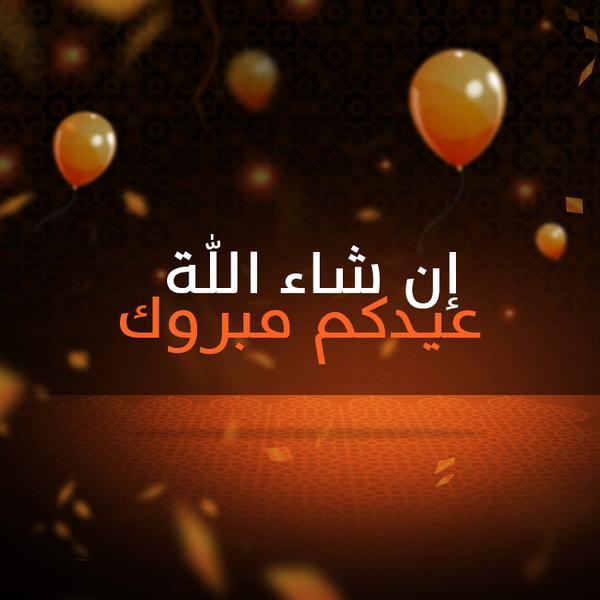 Orange Tunisie (@OrangeTN): Orange Tunisie vous souhaite un Aid Mabrouk à tous les tunisiens :) http://t.co/2h8SMSXzge