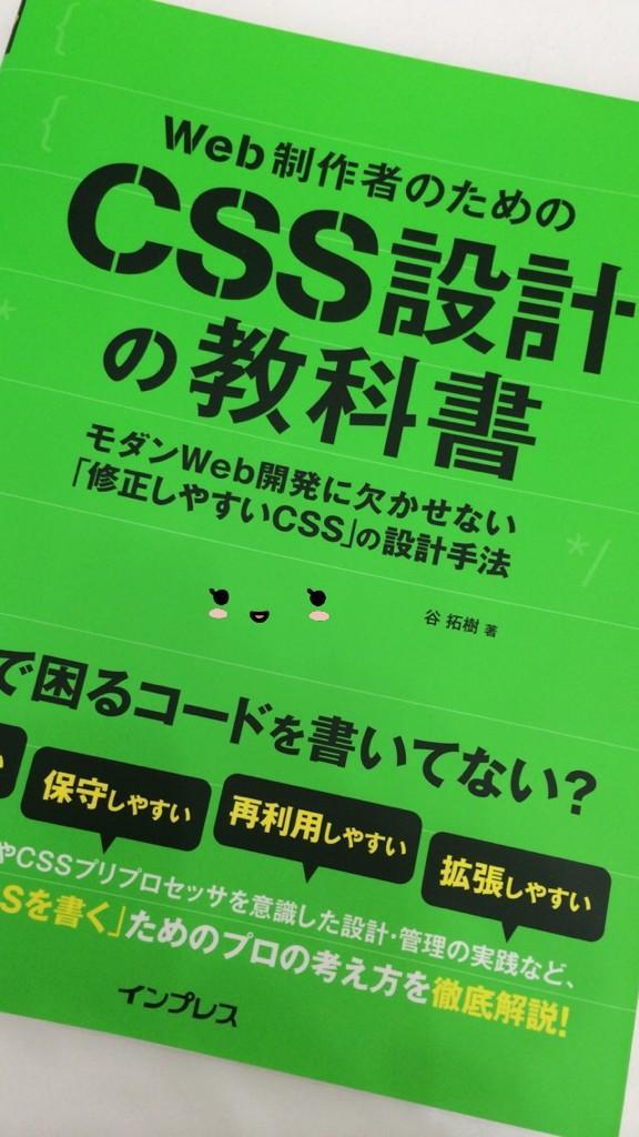 CSS設計の教科書を献本していただきました。ありがとうございます! 日々悩みがちなコンポーネントの設計を、よりキチンとせねば! http://t.co/f4Ruh07rhn