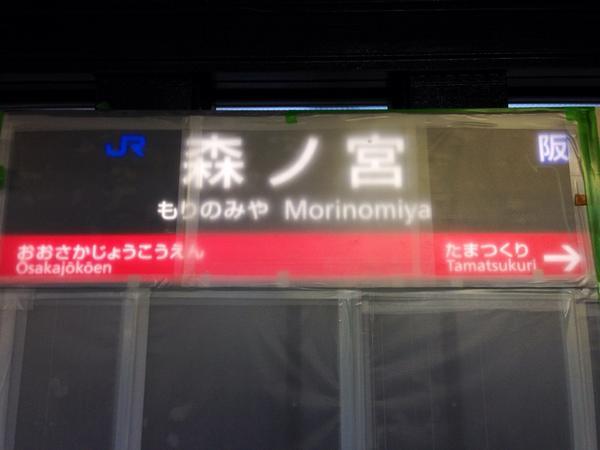新デザイン駅名標