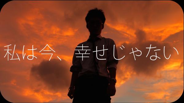 というわけで改めて。監督作「私は今、幸せじゃない」8月10日アップリンク渋谷「10代の映画祭」にて上映します。 http://t.co/r4vMRHF0nC  http://t.co/7RotLrvHxx
