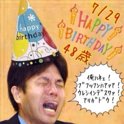 誕生日祝い 画像
