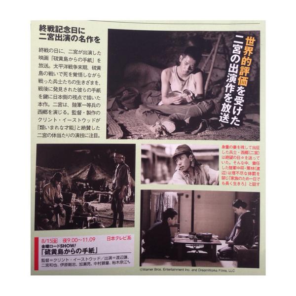 「世界的評価を受けた二宮の出演作を放送」だって(*´д`*) http://t.co/NliHaJK2X7