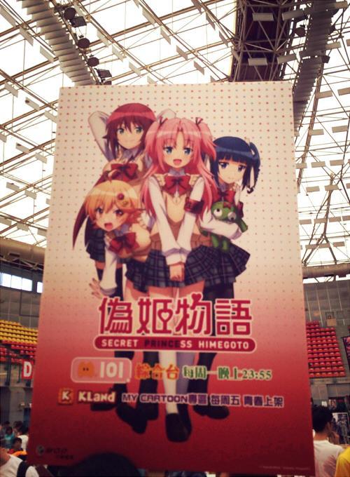 担当氏から頂いた写真なのですが、台湾で「ひめゴト」をものすごく大きく取り上げて下さっているそうです!ありがたい!看板大き