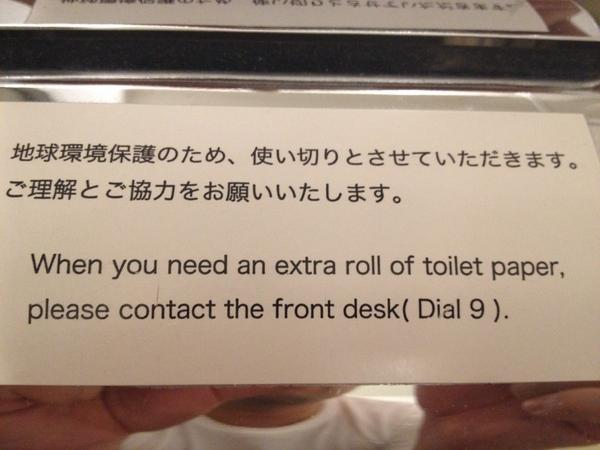 日本語と英語の意味が違いすぎやしないかと、息子の中で話題のトイレットペーパーに関する注意書き。at ホテル http://t.co/EBiXmlIfn2