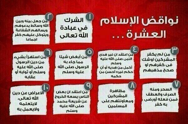 """حسن القعود (@alq3od): نواقض اﻹسلام لابد من قراءتها جيدا ًوالتذكير بها ، خاصة في اقاتنا هذا!!  http://t.co/p5OTIgiNHI"""""""