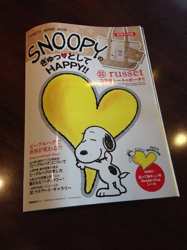 好評発売中のPEANUTS BRAND BOOK「ビーグルハグ」。表紙には、森本千絵が手がけた、ハートをハグするスヌーピーのロゴが。インタビューページ、付録と合わせて、おたのしみください。 http://t.co/6s0w2OB713 http://t.co/l41UcBgqk7