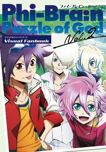 「ファイ・ブレイン ~神のパズル ビジュアルファンブックII」8月12日発売です!第3シリーズを中心にキャラクター紹介か