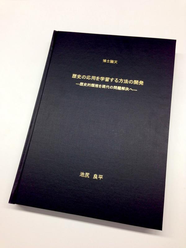 【ご報告】2014年6月27日付で、博士(学際情報学)を取得しました!支えていただいた皆様、本当にありがとうございました!なお、博士論文は近々東京大学のレポジトリにアップロードされて誰でも読めるようになる予定です! http://t.co/u6DPu45K4m