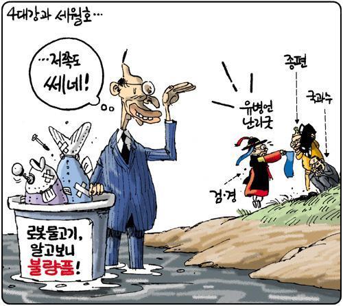 [김용민의 그림마당] 2014년 7월 31일 쥐새끼 빨리 구속해야하는데... http://t.co/ipIKmjM660