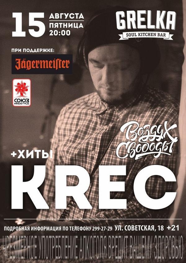 15 августа группа KREС Санкт-Петербургав GRELKA Bar (Новосибирск) Вход бесплатный! http://t.co/fsnVP7qLth