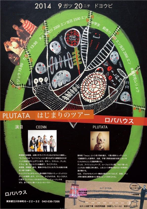 PLUTATA東京行きます!是非。 9/20土曜日 PLUTATAはじまりのツアー 立川 ロバハウス 13:00/13:30 大人 2000/2500 小、中学生1500/2000 未就学児 無料 共演 COINN http://t.co/TambmUoPAS