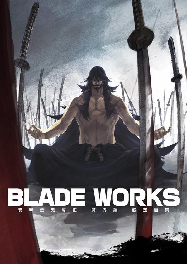 """C86三日目:東""""マ""""23b【I&eyes】 新刊『BLADE WORKS 装甲悪鬼村正-魔界編-設定画集』出ます。登場キャラを纏めた「悪鬼の章」、劔冑を纏めた「装甲の章」、そしておまけ漫画と収録しております。よろしくお願い致します。 http://t.co/YyRZmBsgcI"""