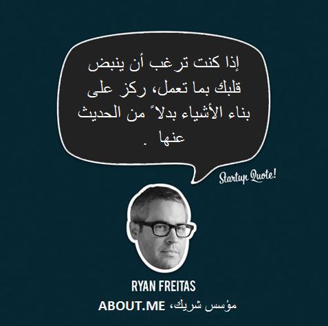 #اقتباسات #ريادة_اعمال http://t.co/Z6t0FRme6m