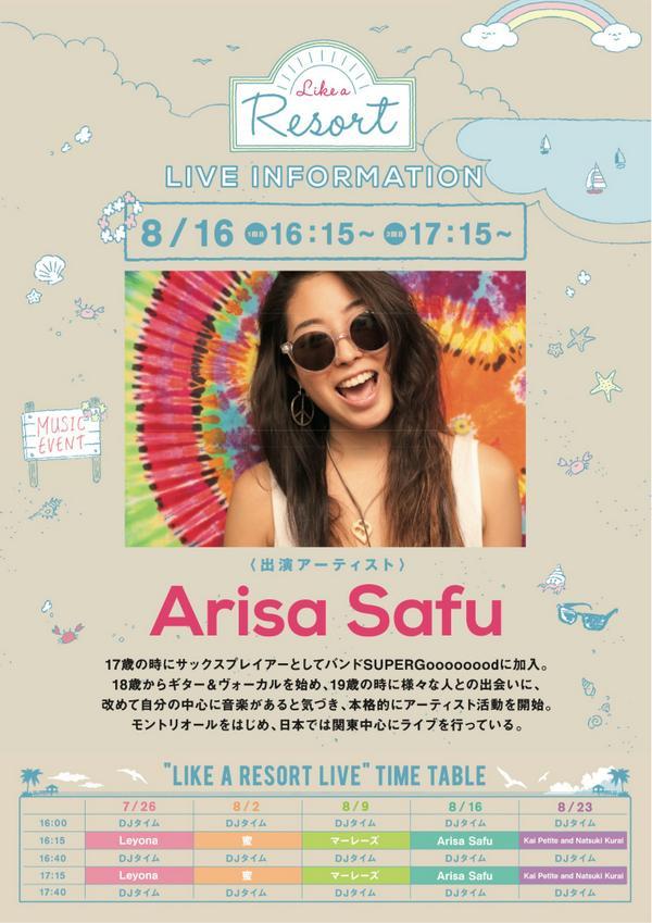 【NEXT SHOW】8/16 (sat.) –「Like a Resort LIVE」@横浜LUMINE 7F 4pm~ No FEE Act: Arisa Safu×倉井夏樹×多田尚人×林一樹 FREE SHOW! ぜひ♡ http://t.co/fk4XS4ESTo