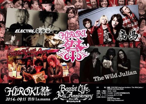 9.11はHIROKIのバースデー‼︎この日だけdead pan brothersはエレクトリックに変身だっ♂HIROKI祭at渋谷ラママ♂ http://t.co/4c9Kt23Ln9