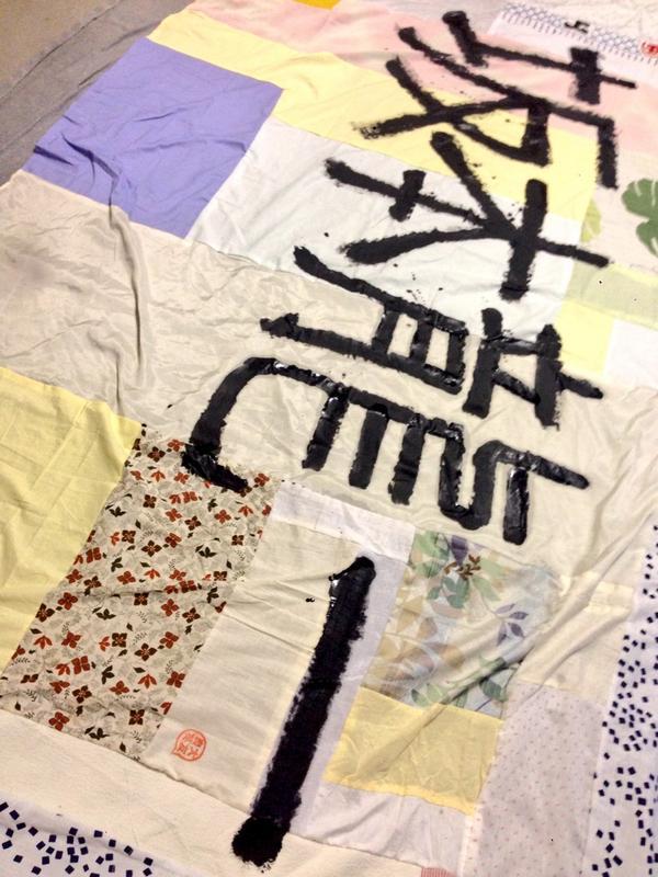 プロジェクトFUKUSHIMA!の名入り「のぼり旗」, 大友良英さんの最後の一筆は, 坂本龍一さんでした. http://t.co/DJ6xiOFzpc