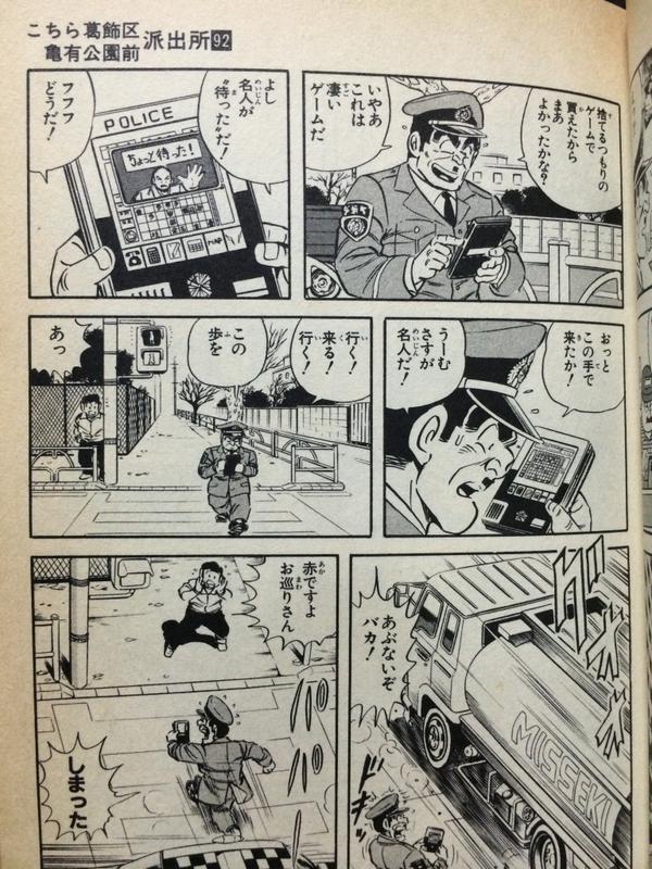 歩きながら電子手帳の将棋に熱中してしまい、車にひかれそうになる部長。完全に現代の「歩きスマホ」である。今から19年前のこち亀。 http://t.co/wz4eXGKvS7