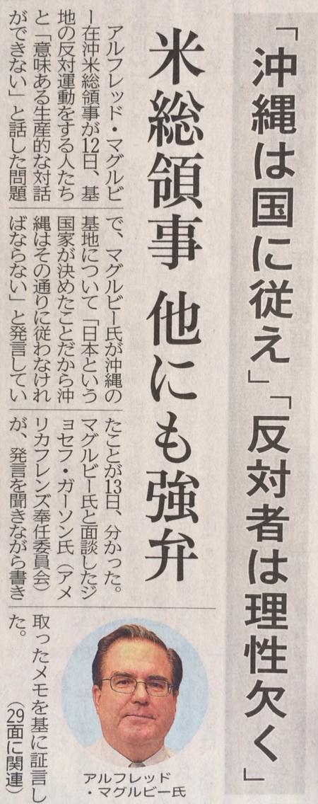「沖縄は国に従え」「反対者は理性欠く」と米総領事 8/14琉球新報 http://t.co/XRZFOmDYev