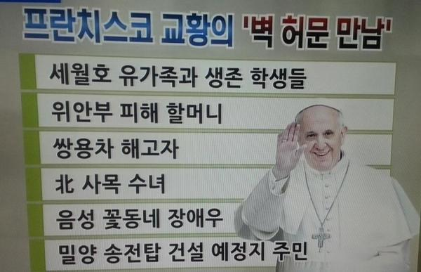 대통령과 국민도 외면하는 것들을 돌보려는 교황님의 알찬 일정. http://t.co/fNSW74TSLx