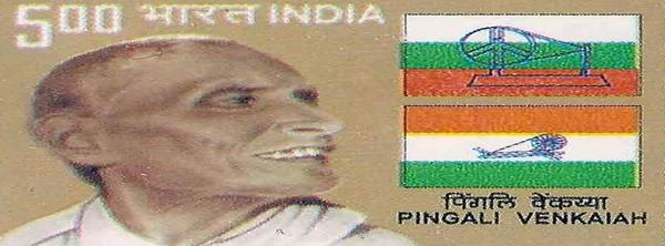 ON THIS DAY: 138 years ago, Pingali Venkayya, the designer of Indian national flag, was born. http://t.co/47rLpS2WOH