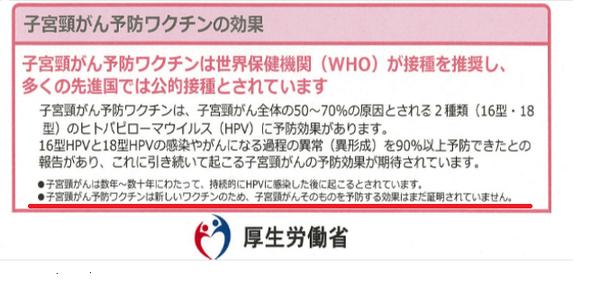 大事なことほど、文字が小さい☟厚労省の「子宮頸がん予防ワクチン」ビラ一番下に「子宮頸がん予防ワクチンは新しいワクチンのため、子宮頸がんそのものを予防する効果はまだ証明されていません」効くかどうかわからないのに予防ワクチンと書くのは詐欺 http://t.co/IybQrK8edJ