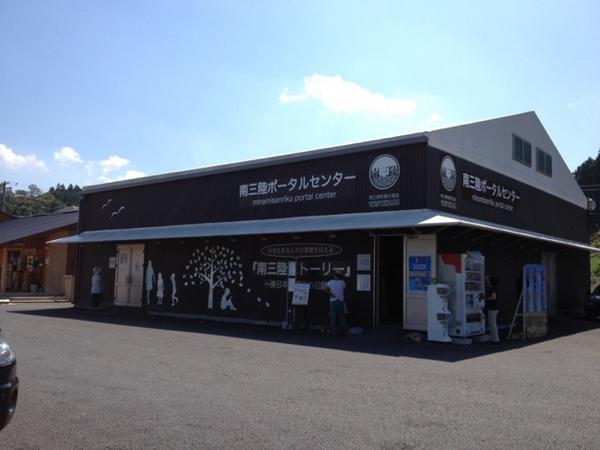 前回、2年前の2012秋・南三陸ツアーで来た時にはなかった「南三陸ポータルセンター」を見学。 東日本大震災の記録が展示されていました。 #南三陸ツアー http://t.co/K3tLimJ5WJ