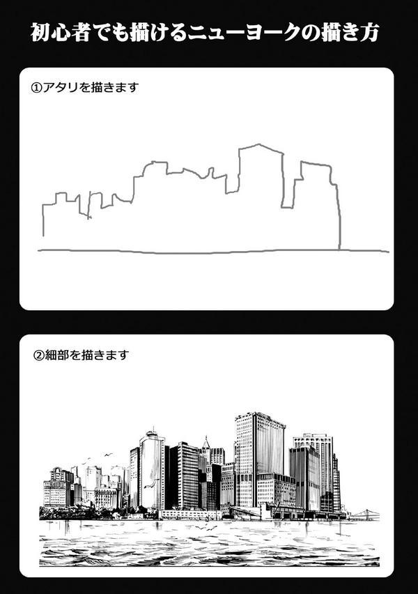 初心者でも描けるニューヨークの描き方 http://t.co/T7fE3jVafl