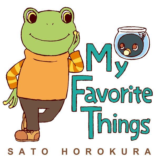カエル絵本「My Favorite Things」kindle版の販売が始まりました!よろしくお願いします〜。  http://t.co/8y366Exm9r http://t.co/hTrE60N81P