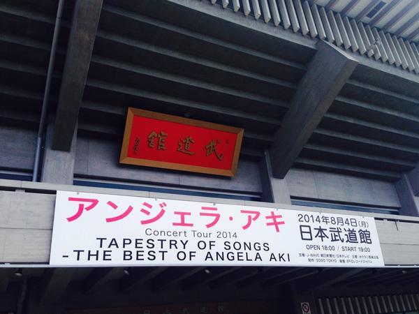 【本日44公演目/全44公演】8/4(月)ツアーファイナル日本武道館!!グッズの先行販売は16:00〜。ついにこの日がやってきました!ご来場されるみなさん、WOWOWから参加のみなさん、笑顔でファイナルを締めくくりましょう☺︎マネK http://t.co/bMsQOHlq07