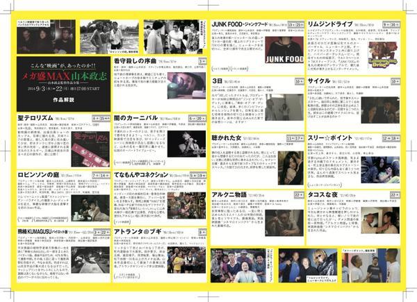 善良映画館オーディトリウム渋谷の好意で、俺の全作品上映やりまっす!まだピンピンしてて死ぬ気配ゼロなので、こっ恥ずかしくもあるけど、どーぞ! http://t.co/6o7GzQeJty