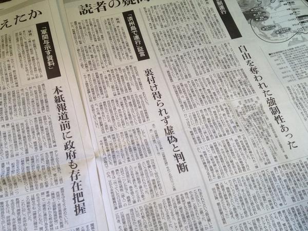 今日の朝日新聞は必読。従軍慰安婦問題について、点検記事を1面、16と17面の見開きで展開。吉田証言は「裏付け得られず虚偽と判断」記事の取り消しが行われている。勇気ある検証と思うが、もっと早く批判に向き合っていれば… http://t.co/eLERm0c3BU