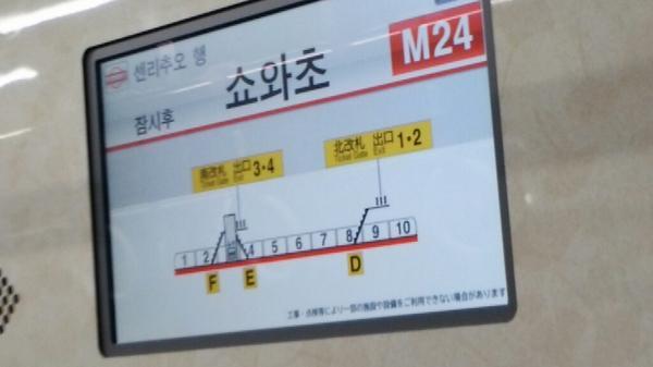 駅の表示、3/5の時間割合で日本語が表示されない。 さすが、大阪民国の交通局 http://t.co/8wArfdMhTr