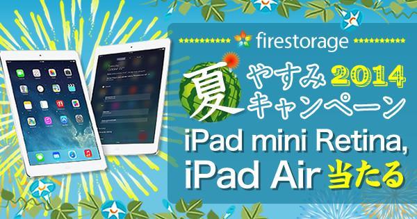 【夏休みキャンペーン】firestorage【もう応募しましたか?】 iPad Airやamazonギフト券を当てよう! 応募は簡単♪ @firestorageを「フォロー」 ↓ #fire夏キャン でつぶやく♪ http://t.co/qNWc48HsYS