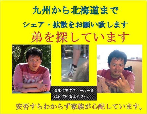 突然ですが、捜索のお願いと拡散のお願いがありました。福岡県北九州市小倉北区の自宅から5月7日より行方不明になった弟さんを探してるそうです。なにか情報がございましたらお兄さんの大下哲平090-9483-2505までご連絡してください。 http://t.co/VkvcMtRK6K