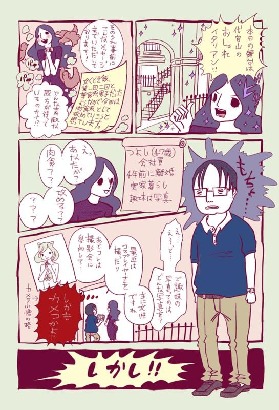 デート実録漫画『女くどき飯』更新♡ 今回はショボいおっさんのつよし(47歳)とデート!! と思ったら、つよしが意外とヤバいヤツだったぜ! こちらから読めまーす。みてね!→ http://t.co/k2BdVJrsio http://t.co/yhAYmdhw0g