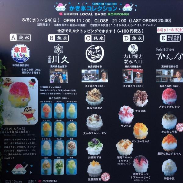 明日からだよ!六本木ヒルズ「かき氷コレクション」!! http://t.co/5iySidOvGX