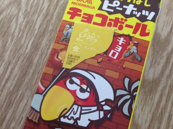 金のエンジェルがでた! #shingeki pic.twitter.com/Kqq5IwlmOT