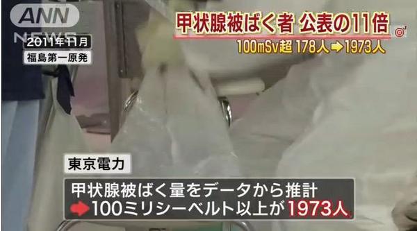 半年で二千人なら3年半で1万4千人ですね。RT @yuima21c: 100ミリを大量見逃し…もはや殺人的! …1973人が100mSvを超えるという結果… http://t.co/YZEOlMj2Kd http://t.co/Tri1e1j1yk