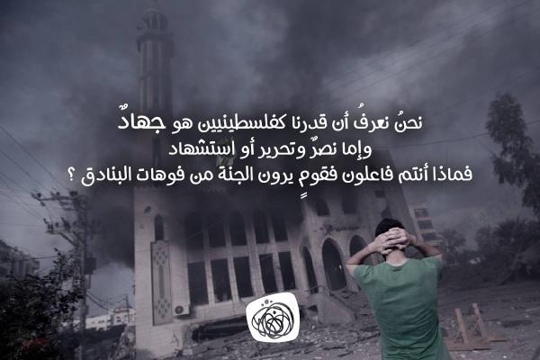 فماذا انتم فاعلون بقوم يرون الجنة في فوهات البنادق؟ #غزة_تقاوم #غزة_تنتصر http://t.co/92D2bIcmNG
