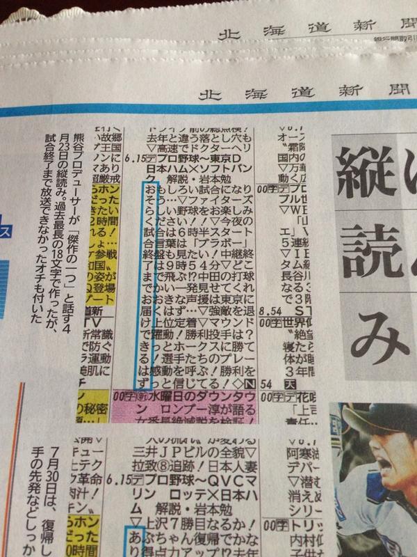 道新朝刊にテレビ欄縦読み隠れ文書が特集されてた。段違いパターンは難しくて気付かれなかったらしい(笑) http://t.co/0LuBCcePtZ