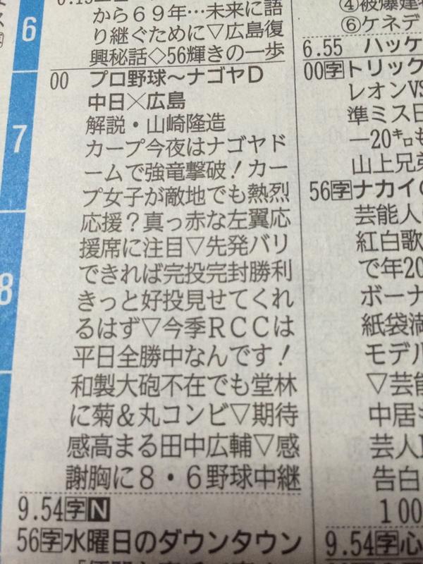 素晴らしい!@livedoornews: 【原爆投下の日】中国新聞の縦読みに称賛の声 http://t.co/LfNxaAn3u4  8月6日TV欄でプロ野球の番組情報の左端を縦に読むと「カープ応援できる平和に感謝」と読める。  http://t.co/pgwhzrP13I