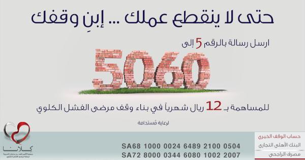 أخبار الصحف السعودية (@SaudiNewspapers): حتى لاينقطع عملك إبن وقفك ارسل رسالة بالرقم 5 إلى 5060 لتساهم ب12ريال شهري لبناء #وقف مرضى #الفشل_الكلوي @kellana5060 http://t.co/ocT4LxO7go