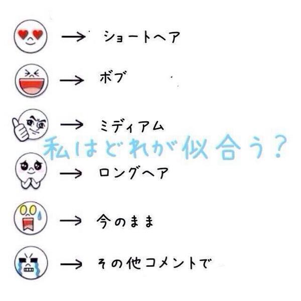 LINEタイムラインネタ @timeline___nnn0. 髪型