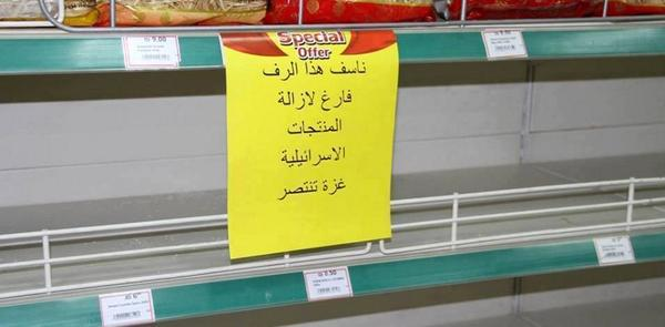 نأسف ... هذا الرف فارغ لأزالة المنتجات الإسرائيلية #غزة_تنتصر http://t.co/Y0TTlrGu1y