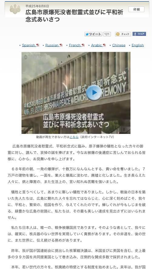 安倍首相の広島での平和記念式典スピーチが、去年と同じっていうありえない件。 http://t.co/vdKHONNiKr